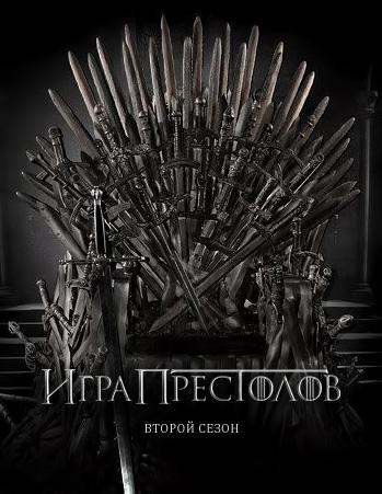 Игра престолов второй сезон смотреть онлайн